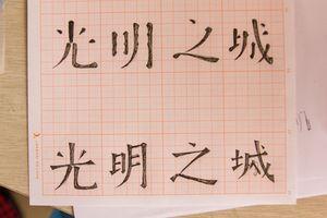 两种字体的草图