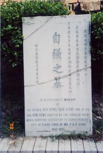 福州基督教青年会在增建会所时为感激蒋鹤书先生捐赠而立的石碑,原立于大楼前(来源:福建商业高等专科学校)