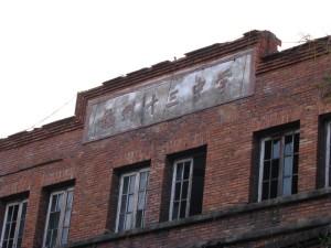 """""""福州十三中学""""山花(皈依卧佛的狼摄于2008年)"""